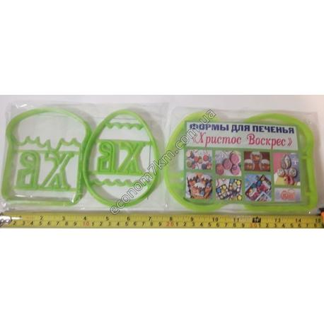 S850 Форма пасхальная (2 шт. в упаковке) (цена за упаковку)