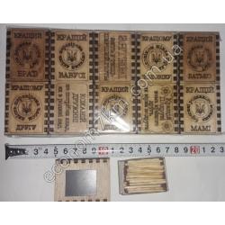 """S1900 Спички на магните """"Родственникам"""" (10 шт. в уп.) (цена за упаковку)"""