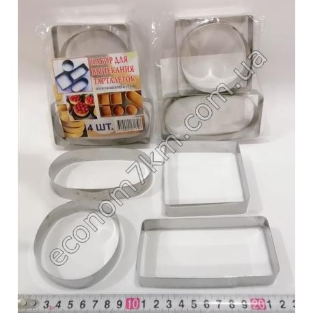 S2149 Формочки для блюд, салатов, выпеканий (4 шт.) нержавейка Назар