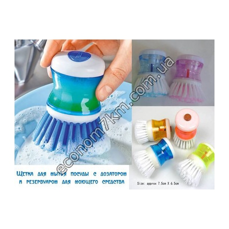 S2167 Щётка для мытья посуды с дозатором для моющего