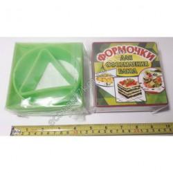 S313 Формочки для оформления блюд пластик кв. 3 шт (цена за упаковку)