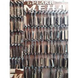 S376 Брелки для ключей имена корич.