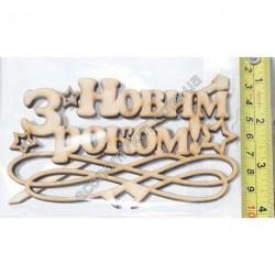 S498 Декор Топпер деревянный в торт