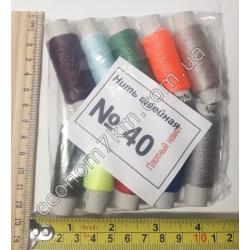 S588 Нитка №40 цветная (в уп. 10 шт.цена за упоковку)