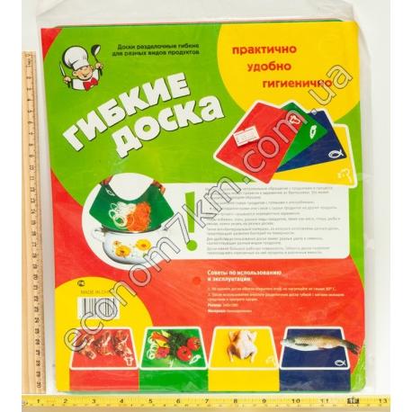 S818 Доски разделочные гибкие 26 х 30 см (4 шт. в упоковке) (цена за упаковку)